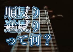 ギター【順反り/逆反り】って何?ネックが曲がっている