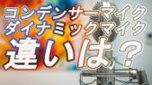 【コンデンサーマイクとダイナミックマイクの違い】