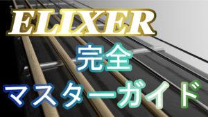 ELIXER【エリクサー】コーティング弦の選び方★どれ選べばいいの?違いを完全解説