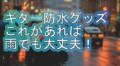 ギター【防水グッズ】ご紹介!レインコート【雨具に最適】これで雨対策もOK!
