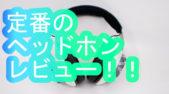 【SONY MDR-CD900ST★定番モニターの完全レビュー】