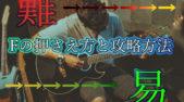 【弾ける】ギター初心者の【F】コード攻略法とコツ