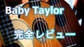 【テイラースウィフトも使用!持ち運び便利なミニギター/Baby Taylor】