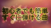 【きらきら星】の弾き方★ギター初心者でも10分ですぐ弾ける!簡単コード付き!