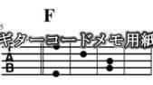 ギターコードをメモしたい人の為の【無料】テンプレート用紙