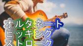 ギターストロークとピッキングのやり方【オルタネート】の解説とトレーニング方法