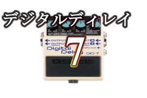 【初心者が初めに買うべきエフェクターおすすめ:ディレイ★BOSS DD-7レビュー/機能解説】