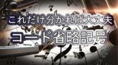 コードの簡略・省略表記の完全ガイド【φ7て分かる?】
