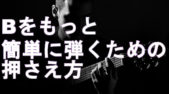 ギターコード【B】の超簡単な押さえ方。セーハコードを使わないで弾ける裏技