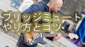 【ブリッジミュート】ギターのミュート奏法のやり方