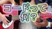 ギターの【コード】って何?意外と知らないコードについての話
