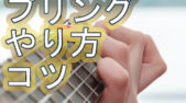 ギター【プリング】やり方と方法解説