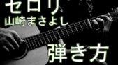 アコギで【セロリ/SMAP】を山崎まさよし風にかっこよく弾く方法