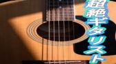 5人の日本人【驚愕の超絶ソロギタリスト紹介】スラップ・スラム・超絶技巧