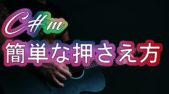 すぐ出来るギターコ―ド【C#m】の簡単な押さえ方