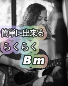 Bm ギターコード