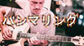 ギター【ハンマリング】やり方と方法解説