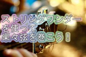 【ギターのチューニングが楽になる】ペグを回すための道具【ストリングワインダー】使い方解説