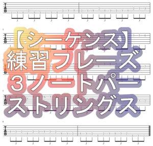 ギター【運指練習】3ノートシーケンスのフレーズ