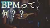 BPMって何の略?テンポと違いは?