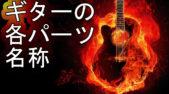 ギターパーツの名称【写真図解】