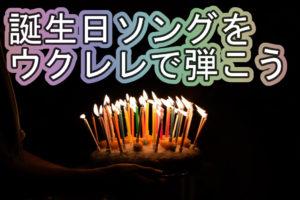 【ウクレレで簡単】ハッピーバースデーソングの弾き方【誕生日】の歌を弾こう