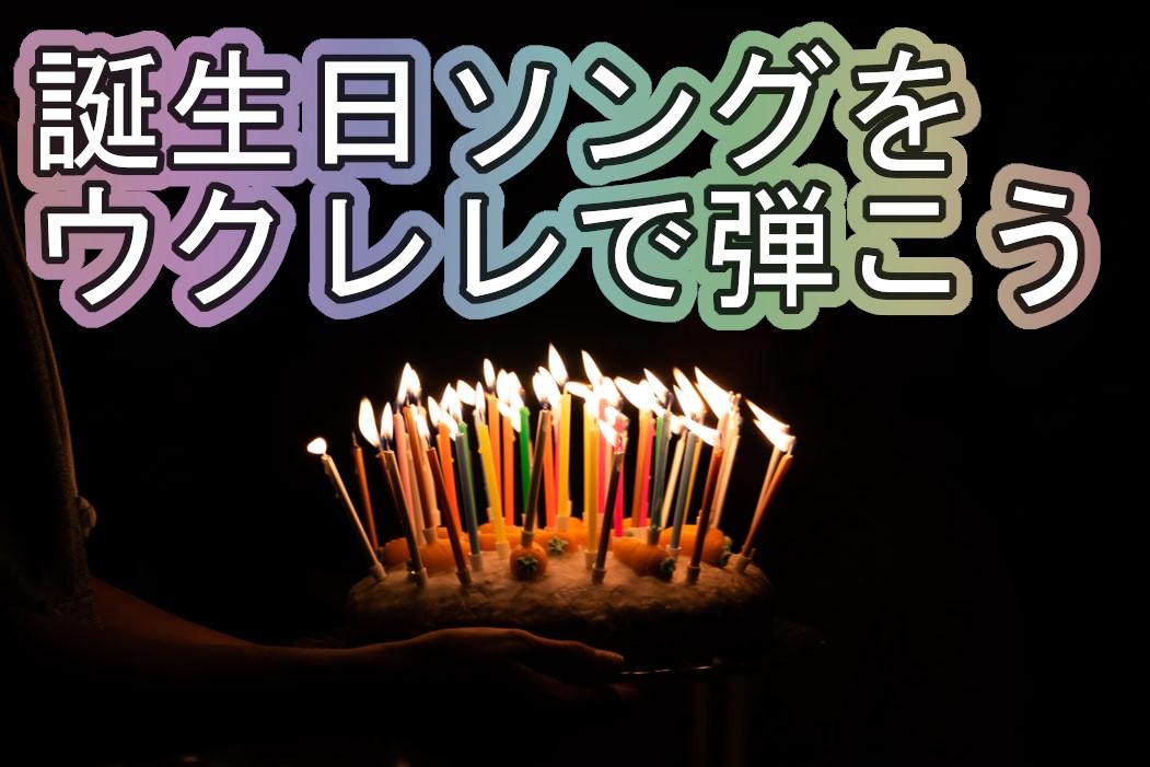 ソング 誕生 日