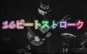 初心者【16ビート】ギターストロークのやり方これを覚えればほとんどの曲が弾ける!