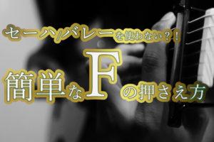 ギターコード【F】の超簡単な押さえ方。セーハなしでも弾ける【裏技】