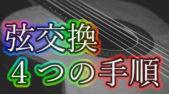 【アコギ】分かりやすいギター弦交換のやり方【4つの手順】