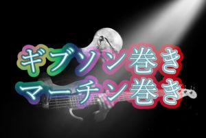 【弦交換】ギブソン巻き/マーチン巻きのやり方を解説【ギター】