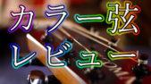 ギター【色付き・カラー弦】紹介レビュー!実際どうなの?!