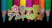 アルペジオのコツ【ギター】練習の効率的なやり方【カラー弦】