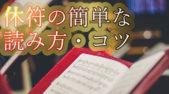 【楽譜を読もう】休符の読み方・コツ【簡単に読む方法】