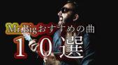 ギタリストがおすすめするMr.Bigの曲【10選】