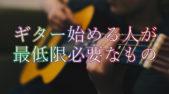 ギターを始めるのに最低限必要な物【初心者】アコギ・エレキ