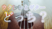 ウクレレとギターの共通点【どっちから始めればいい?】