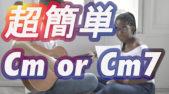 【Cm・Cm7】の超簡単な押さえ方