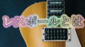 レスポールとは【ギターについて】分かりやすく説明