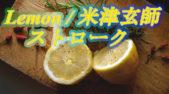 ギターで【Lemon/米津玄師】を弾くためのストローク方法