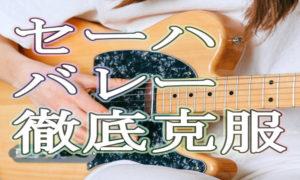 ギターでセーハ・バレーがどうしても出来ない時の対処法