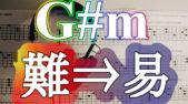 ギターコードG#mの超簡単な押さえ方【バレーコード一切なしの裏技】